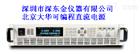 北京大華DH17800系列大功率可編程直流電源