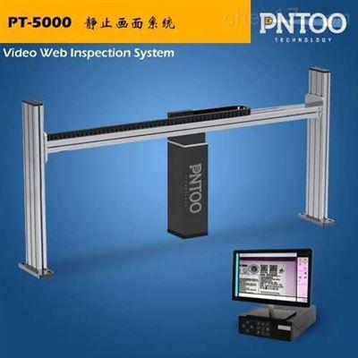 PT-5000电脑自动检测静止画面系统瑕疵检测