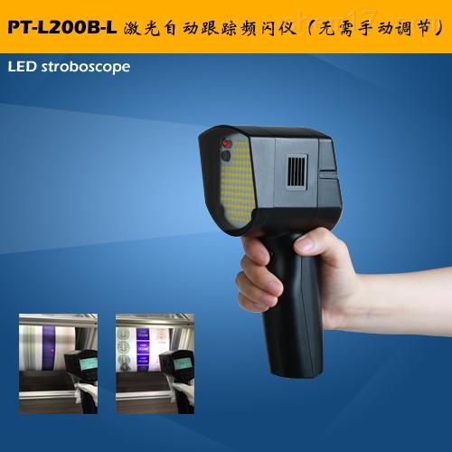 福建地区无需手调红外激光自动跟踪频闪仪