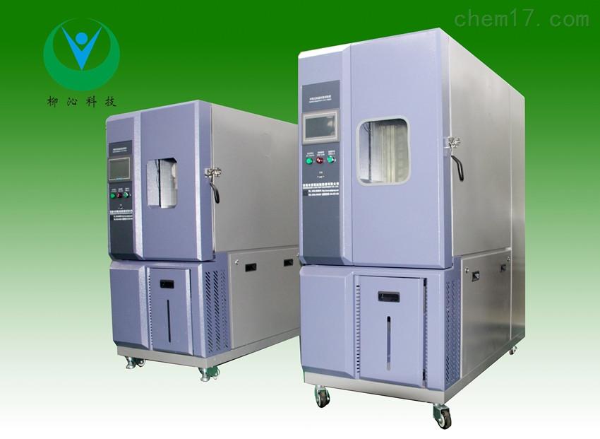恒温恒湿程控循环试验箱