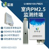 室內PM2.5檢測儀U-MINI100-PM25