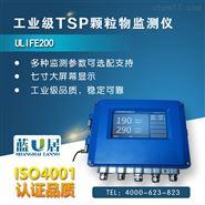 工业TSP颗粒物监测设备U-LIFE200-PM100