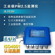 工业PM2.5颗粒物监测设备U-LIFE200-PM25