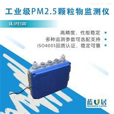 工业PM2.5颗粒物监测系统U-LIFE100-PM25
