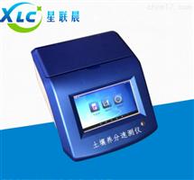 星晨专业生产土壤肥料养分速测仪XCY-16CP