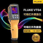 福禄克FLUKE VT04/VT04A可视红外测温仪