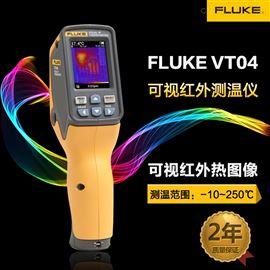 FLUKE VT04/VT04A福禄克FLUKE VT04/VT04A可视红外测温仪