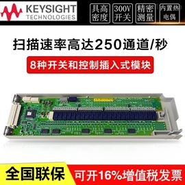 34901A 34902A是德34901A 34902A 34908A数据采集仪模块