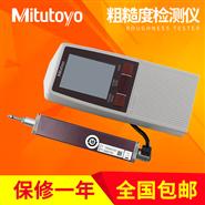 日本三丰sj-210表面粗糙度仪光洁度测量仪