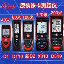 P20/D1/D110/D2瑞士徕卡P20/D1/D110/D2激光测距仪电子尺