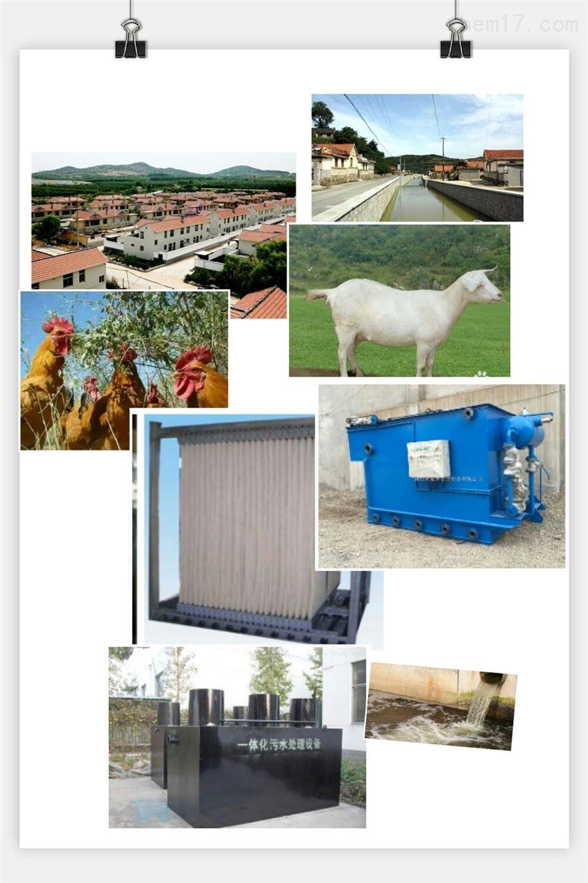 烟台农村生活污水处理设备RL-WSZ-AO装置