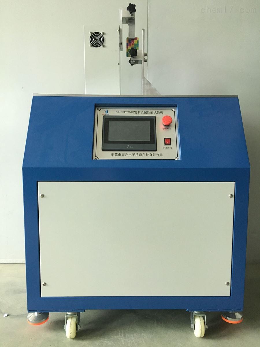 识别卡机械性能试验机