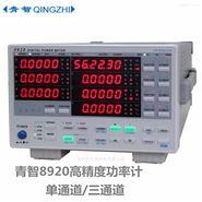 青岛青智 8920F2 8920F4三相电参数测量仪