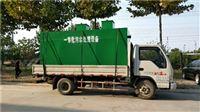 无动力玻璃钢一体化污水处理设备