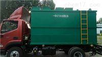 社区生活污水处理一体化设备