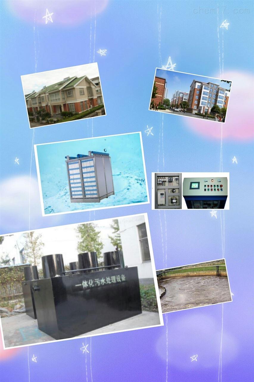 金华市度假村生活智能污水处理设备