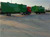 服务区地埋式一体化污水处理设备