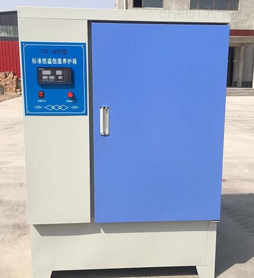 水泥標準養護箱(超聲波加濕)