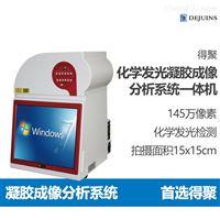 JS-1050P化學發光凝膠成像分析系統一體機145萬像素