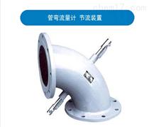 弯管流量计 脏湿气体 煤气 高温含尘烟气
