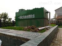小型医疗废水一体化处理设备