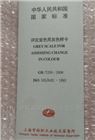 评定变色用灰色样卡/国标纺织色卡