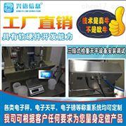 上海30kg小龙虾称重管理系统电子秤定做