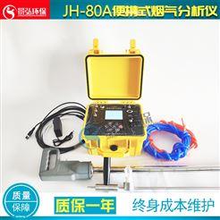 JH-80A抑制多气体共存交叉干扰便携式烟气分析仪