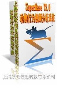 SuperMaze动物行为学视频分析系统