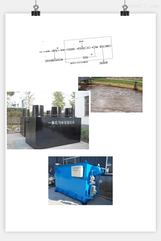 智能RL-WSZ-AAO装置对浙江省制糖污水的处理