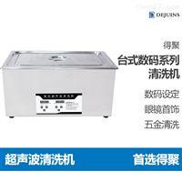 DJ-06A超声波清洗机工业电路板实验室牙科清洗器