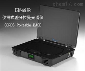 便携式差分拉曼光谱仪SERDS Portable-BASE