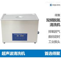 DJ-10AD超声波清洗机电路板五金配件双频脱气清洗器