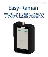 手持式拉曼光谱仪Easy-Raman