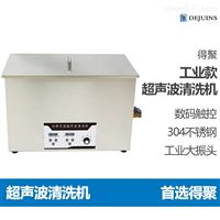 DJ-040AL工业超声波清洗机电路主板五金零件实验室