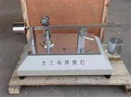 TSY-19A土工布厚度仪