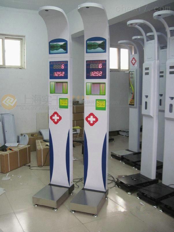 服务区用红外线身高体重测量仪