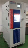 JW-2002桂林可程式恒温恒湿试验箱