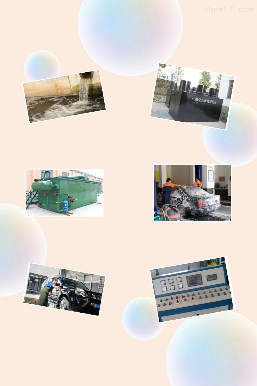 洛阳市智能RL-WSZ-AAO洗车店污水处理设备
