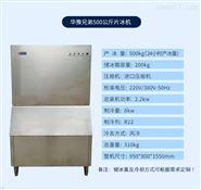500公斤商用片冰機 超市制冰機