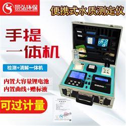 JH-TD402便携式四合一检测饮用水水质分析仪