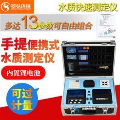 JH-TC202速测cod仪器化验室测cod仪器