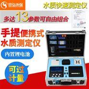全中文微電腦比例式多參數水質檢測儀
