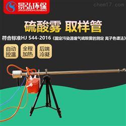 JH-3086硫酸雾检测仪器气体采样枪
