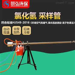 JH-6062固定污染源氯化氢采样仪工业废气取样检测枪