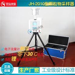 JH-2134型大氣環境采樣標準大氣采樣裝置