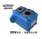 V系列VICKERS单联叶片泵总经销