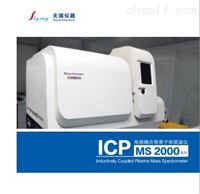 ICP2000E国产等离子体质谱仪 ICP2000E 天瑞仪器价格