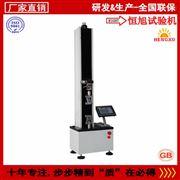 HDS-5数显式橡胶拉力试验机