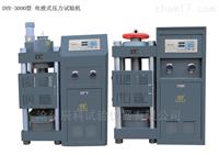 DYE-3000电液式压力试验机